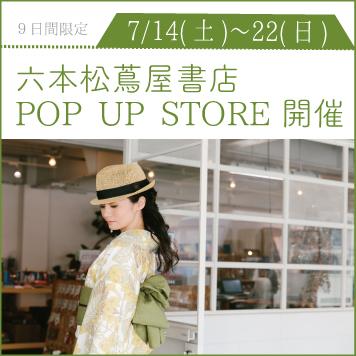 六本松蔦屋書店 POP UP STORE 開催