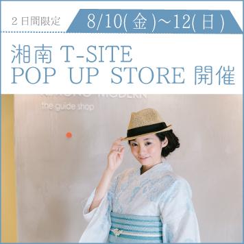 湘南T-SITE POP UP STORE 開催
