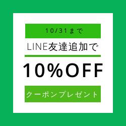 LINE@キャンペーン(7/31まで)友達追加で10%OFF