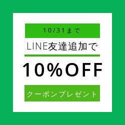 6-LINE@キャンペーン(10/31まで)友達追加で10%OFF