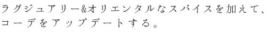 和アクセ作家MAKI「イヤフック-タッセル」