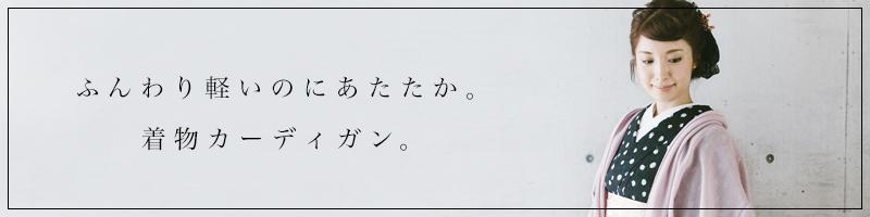 カーディガン・ショール