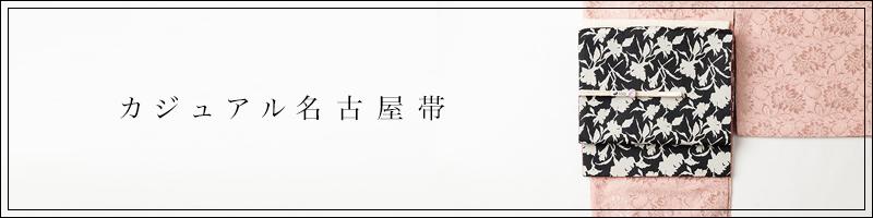 カジュアル名古屋帯
