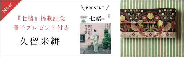久留米絣 - GREENxGREENストライプ