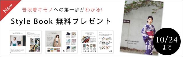 stylebookプレゼント