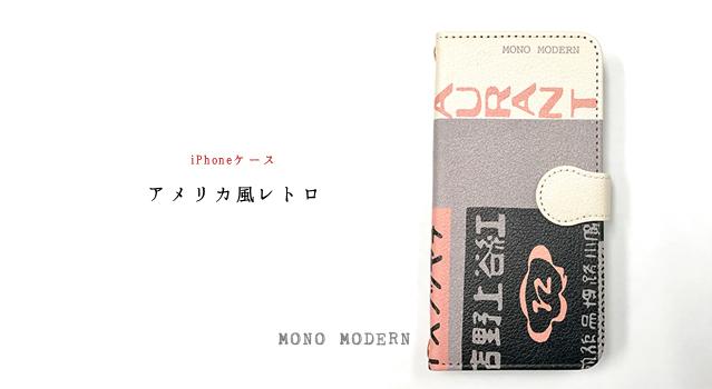 iphoneケース「アメリカ風レトロ」