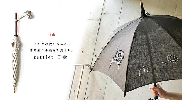 日傘「pettiet日傘」
