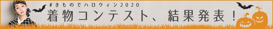 きものでハロウィン2020