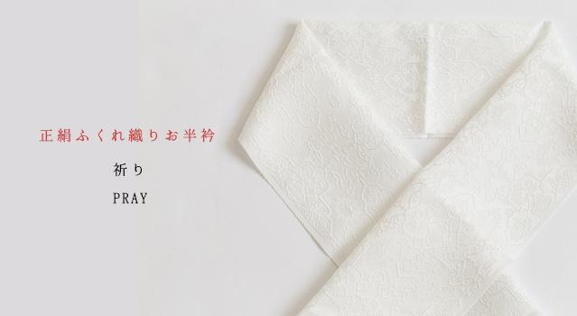 正絹ふくれ織りお半襟ー祈りーpray