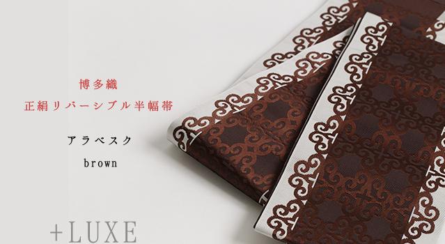博多織「アラベスク・brown」