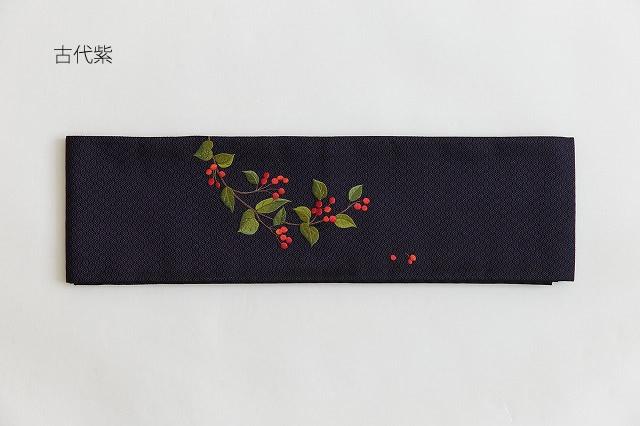 【数量限定1】正絹半幅帯-刺繍-南天(2色)
