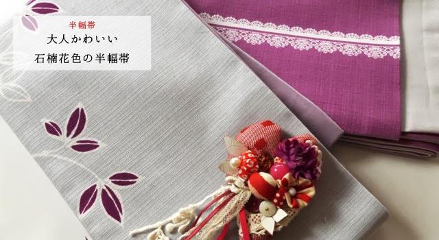 半幅帯「石楠花shakunage色の半幅帯」