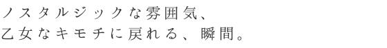半幅帯「チューリップxレトロひし形紋」