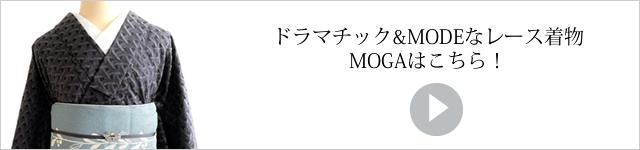 着物MOGA