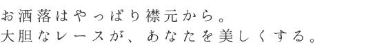 レースのお半襟「向日葵-himawari」