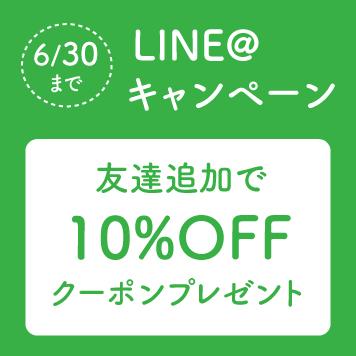 LINE@キャンペーン(6/30まで)友達追加で10%OFF