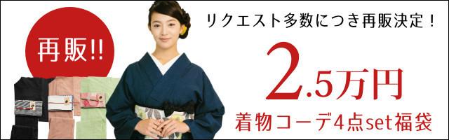 2万円福袋