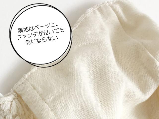 格子レースマスク