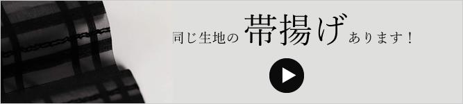 シースルー帯揚げ-code style