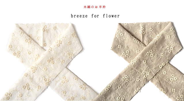 半襟「breeze for flower」