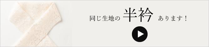 DRESSY半衿