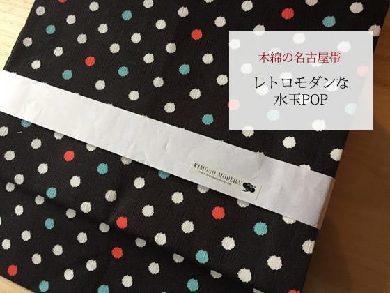 名古屋帯「レトロモダンな水玉POP」