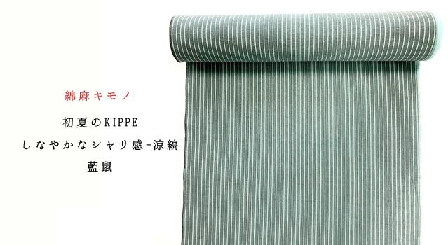 初夏のKIPPE しなやかなシャリ感-涼縞ー藍鼠