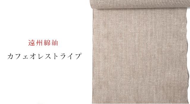 遠州木綿「カフェオレストライプ」