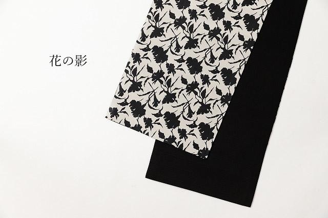 名古屋帯花唐草MONO