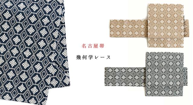 名古屋帯「幾何学レース」