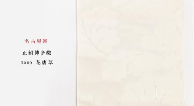 名古屋帯「mono 花唐草」
