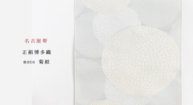 名古屋帯「mono 菊紋」