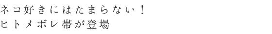 正絹八寸名古屋帯「mono 大輪の菊」