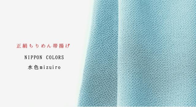 正絹帯揚げ「NIPPON COLORS 水色」