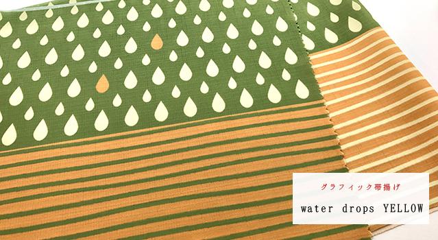 グラフィック帯揚げ「water drops YELLOW」