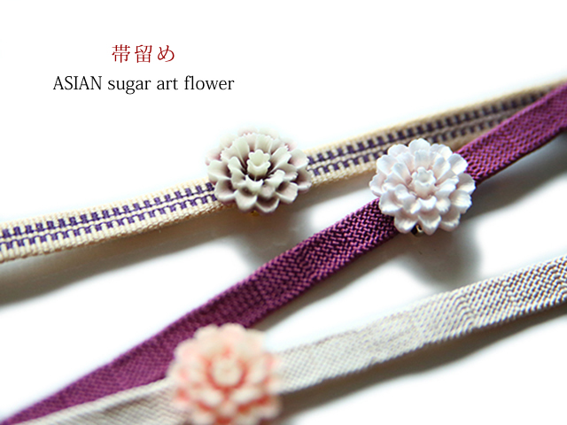 帯留めASIAN sugar art flower