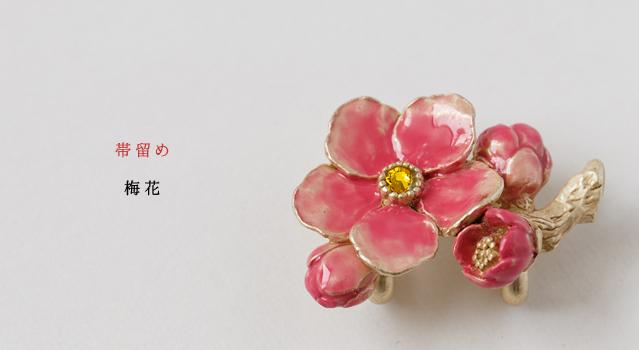 帯留め「梅花」