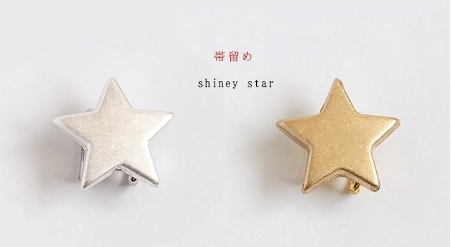 帯留め「Shineystar」
