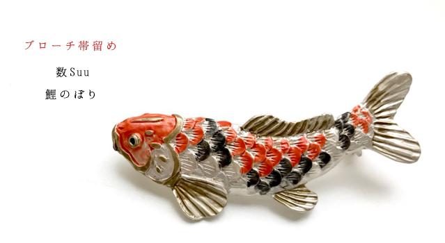 帯留め「鯉」