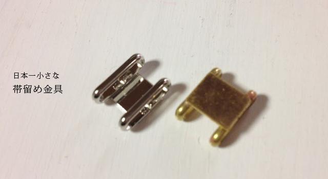 小さな帯留め金具