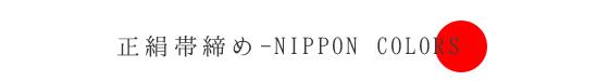 正絹帯締め「NIPPON COLORS」