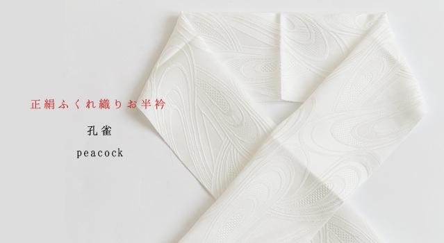 正絹ふくれ織りお半襟ー孔雀ーpeacock