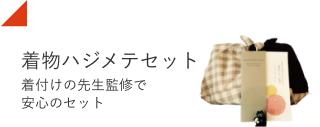 着物ハジメテセット 着付けの先生監修で安心のセット
