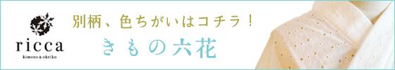 きもの六花リンク