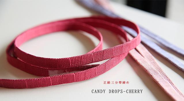 正絹3分帯締め「CANDY DROPS-CHERRY」