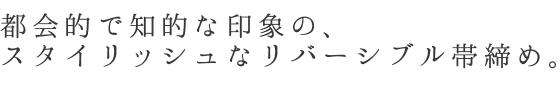 リバーシブル-お洒落な帯留め用帯締め「マカロン*コズミック・ブルー」