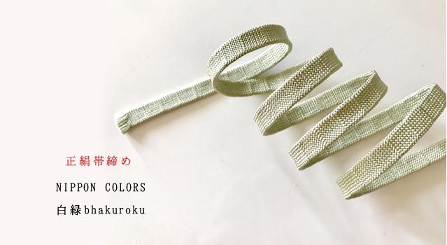 正絹帯締め「ニッポンCOLORS-白緑bhakuroku」
