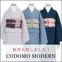 codomo modern