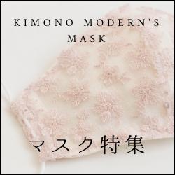 夏のマスク特集