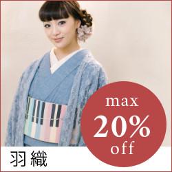 羽織MAX20%OFF